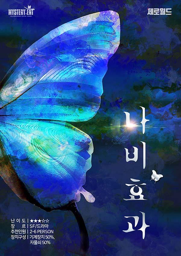 [강남] 나비효과
