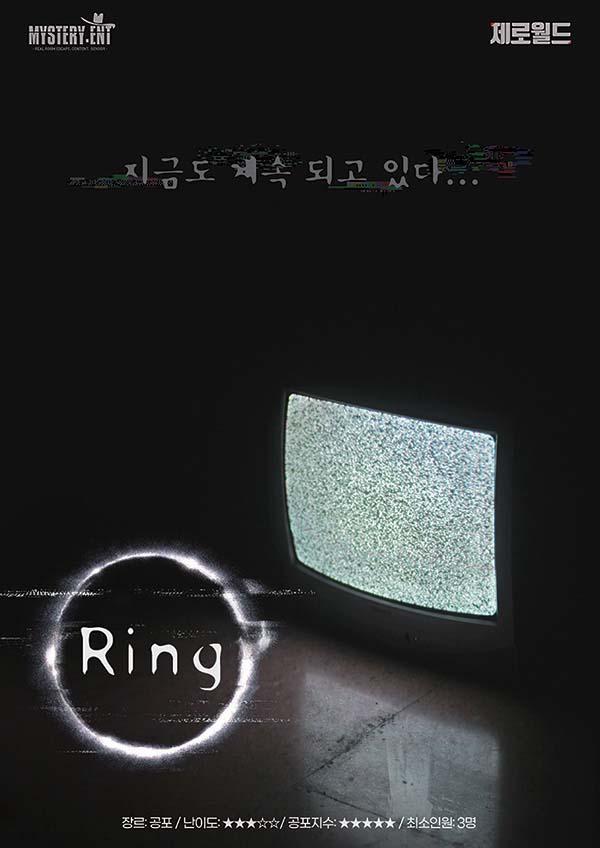 [강남] 링