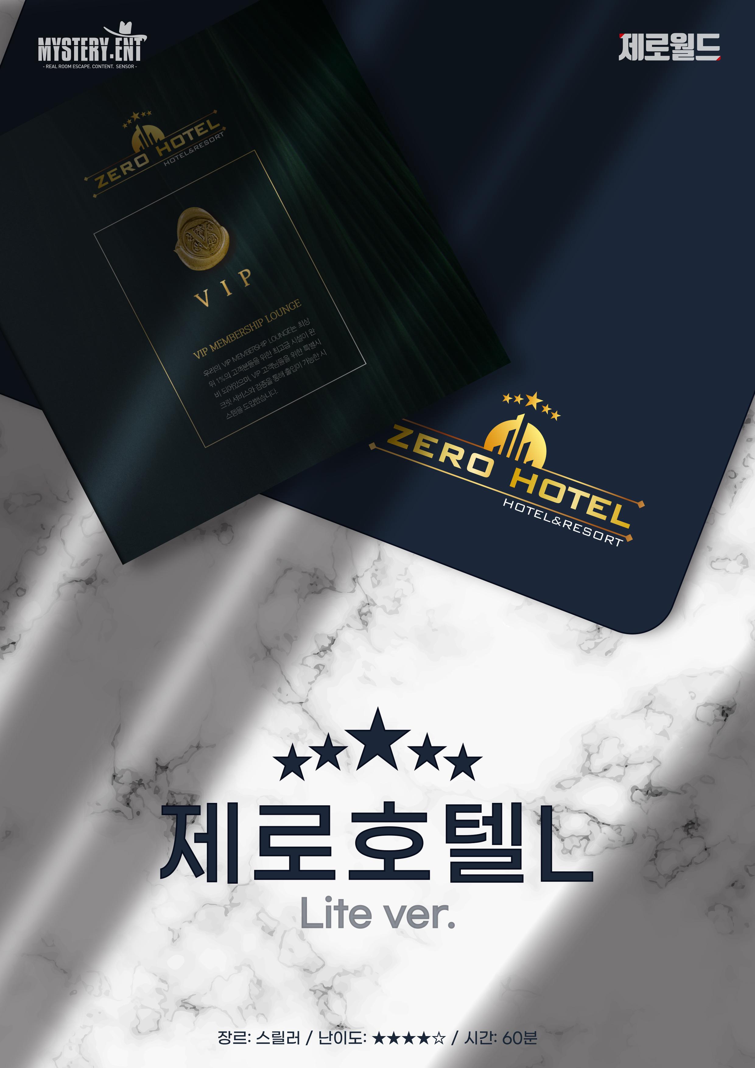 [강남] 제로호텔L